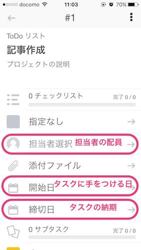 タスク詳細画面.PNG