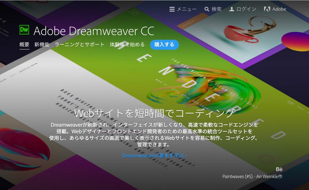 dreamweaver.jpg