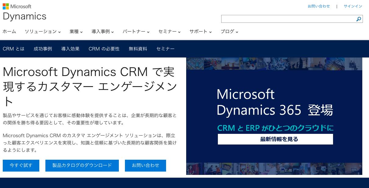 CRM_顧客管理で満足度向上___Microsoft_Dynamics.png