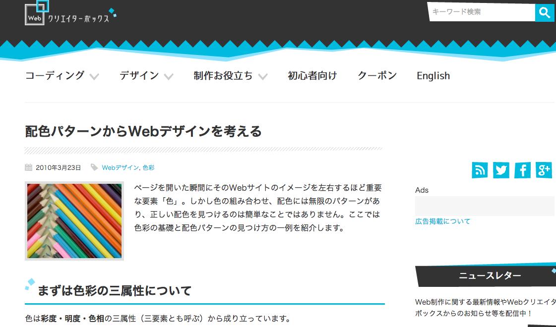 配色パターンからWebデザインを考える