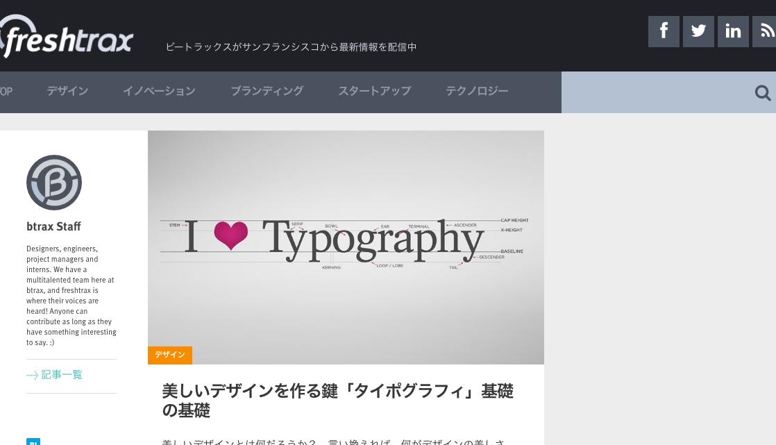 美しいデザインを作る鍵「タイポグラフィ」基礎の基礎