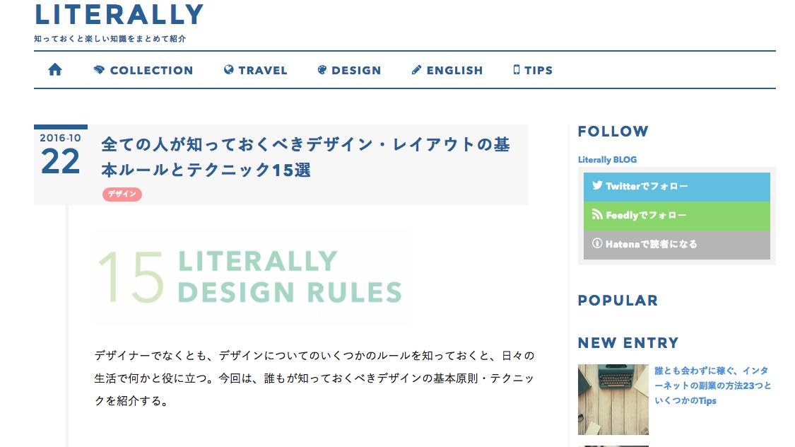 全ての人が知っておくべきデザイン・レイアウトの基本ルールとテクニック15選
