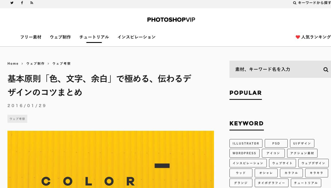 基本原則「色、文字、余白」で極める、伝わるデザインのコツまとめ