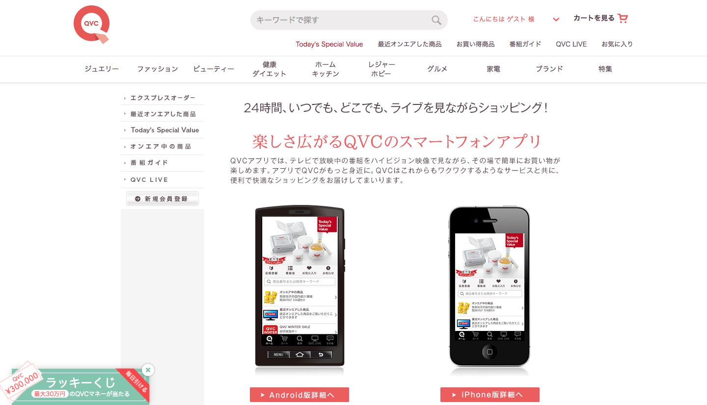 QVCアプリ___通販___QVCジャパン.png