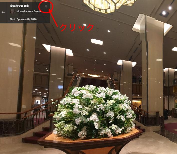 帝国ホテル東京__クリック_Google_マップ.png