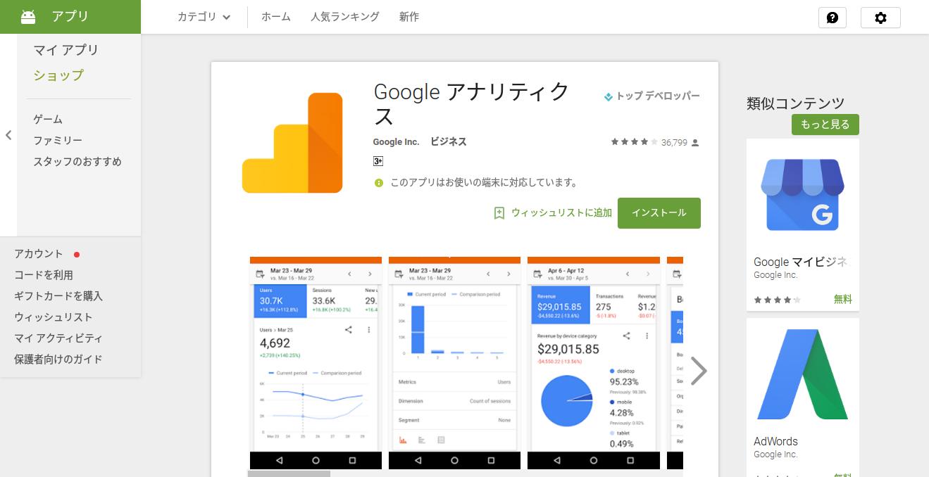 Google_Analyticsアプリ.png
