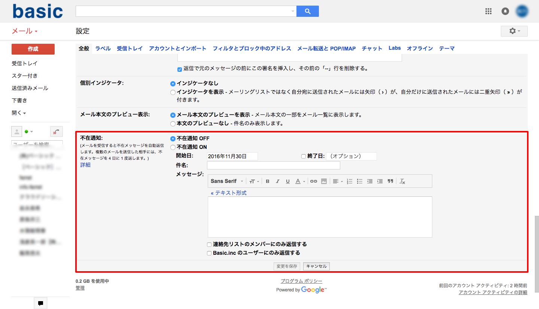 Gmail_自動返信.png