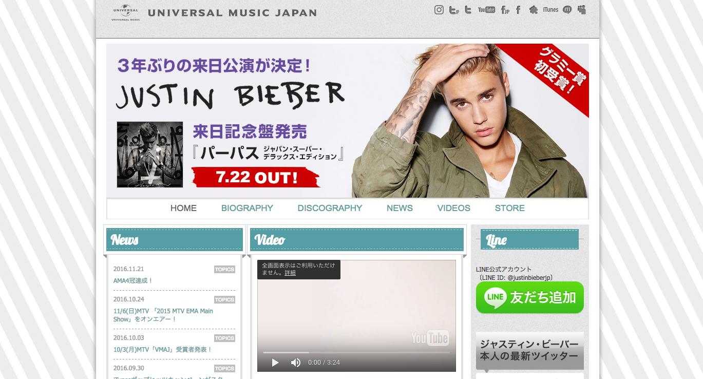 ジャスティン・ビーバー___Justin_Bieber___UNIVERSAL_MUSIC_JAPAN.png