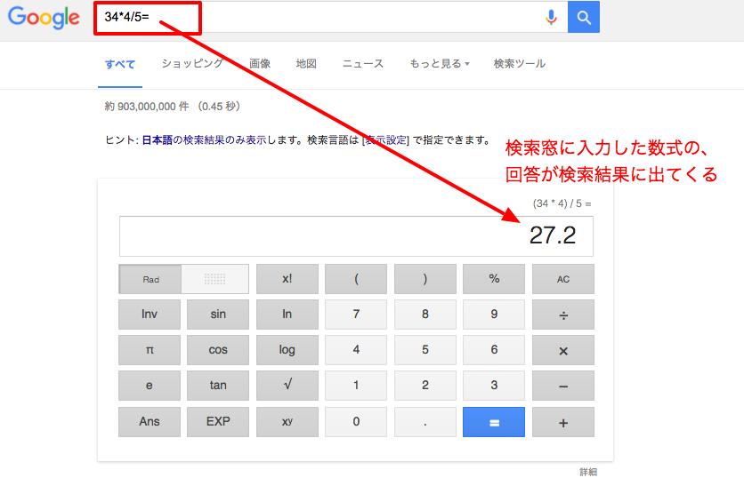 Google数式結果.png