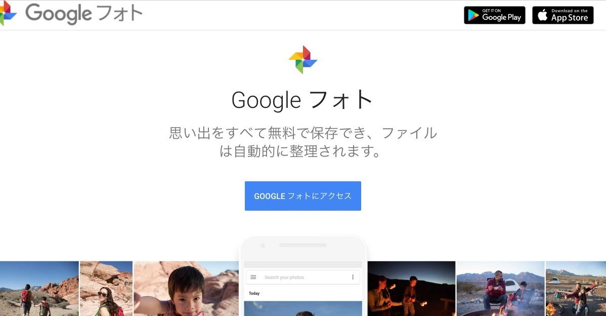 28_googlephotos.jpeg