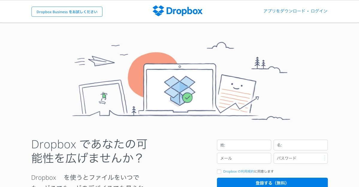 25_dropbox.jpeg