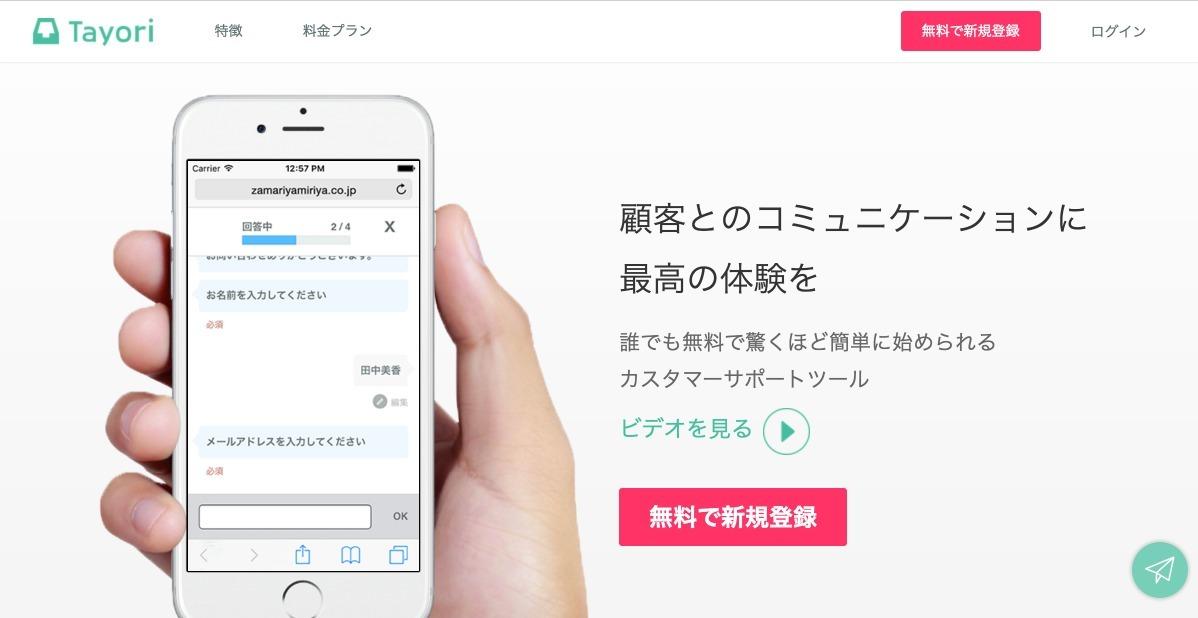 54_tayori.jpeg