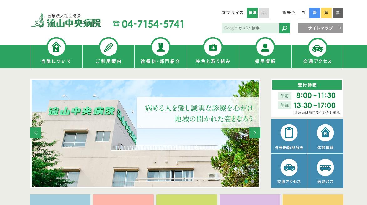 医療法人社団曙会 流山中央病院