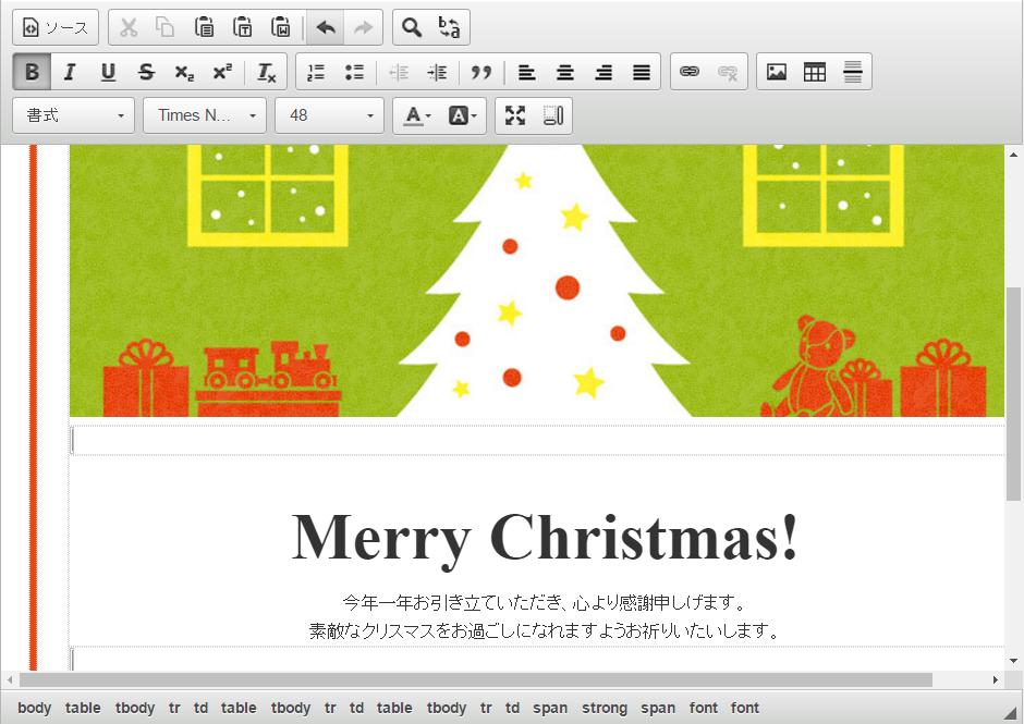 HTMLメール編集画面サンプル.png