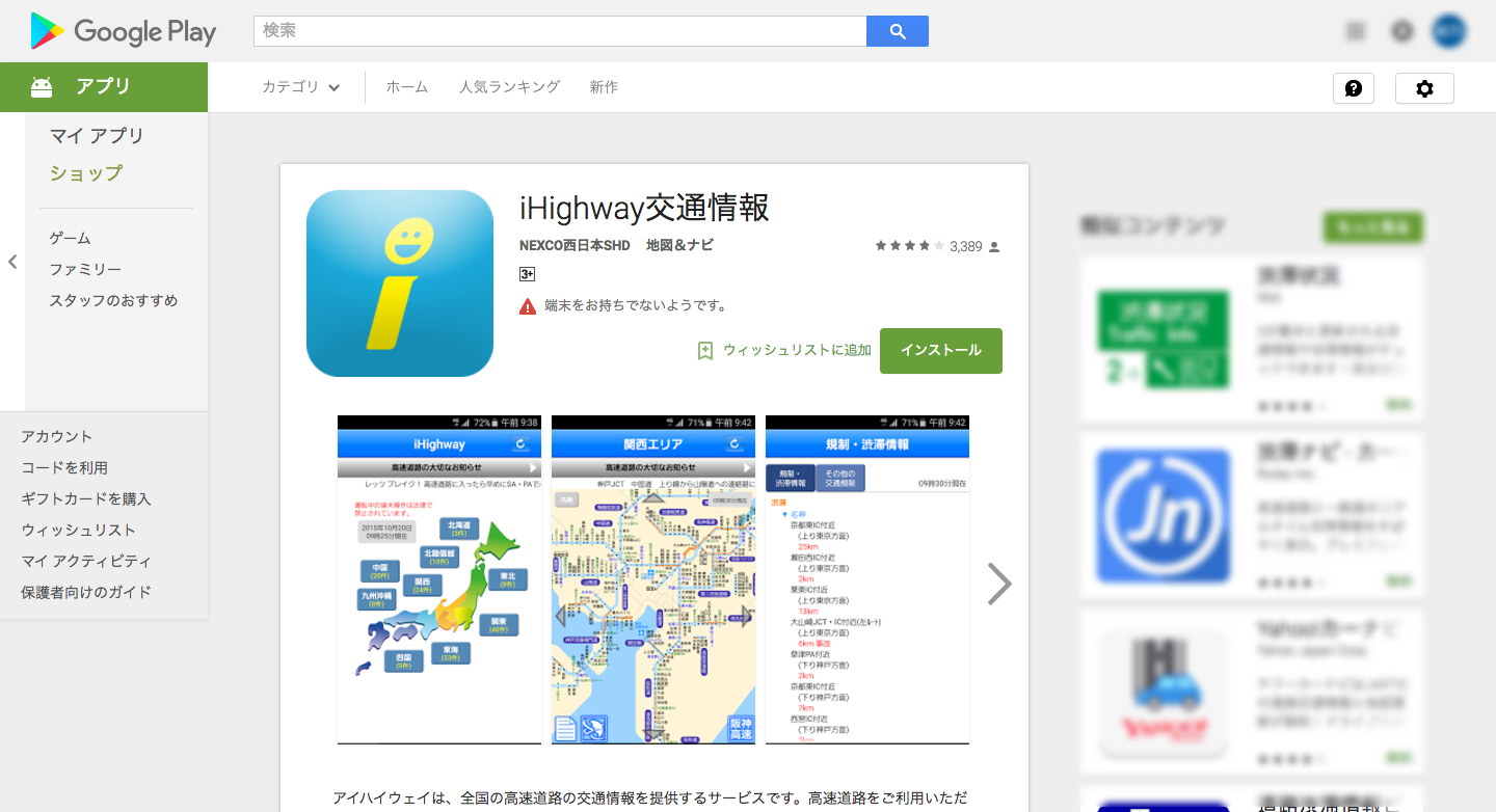 iHighway交通情報___Google_Play_の_Android_アプリ.png
