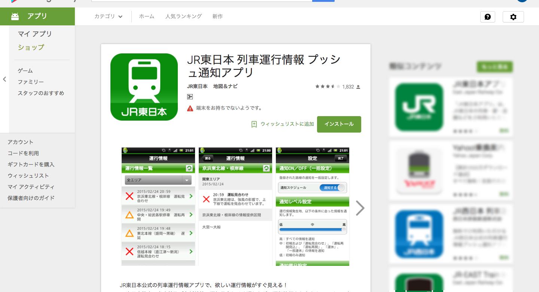 JR東日本_列車運行情報_プッシュ通知アプリ___Google_Play_の_Android_アプリ.png