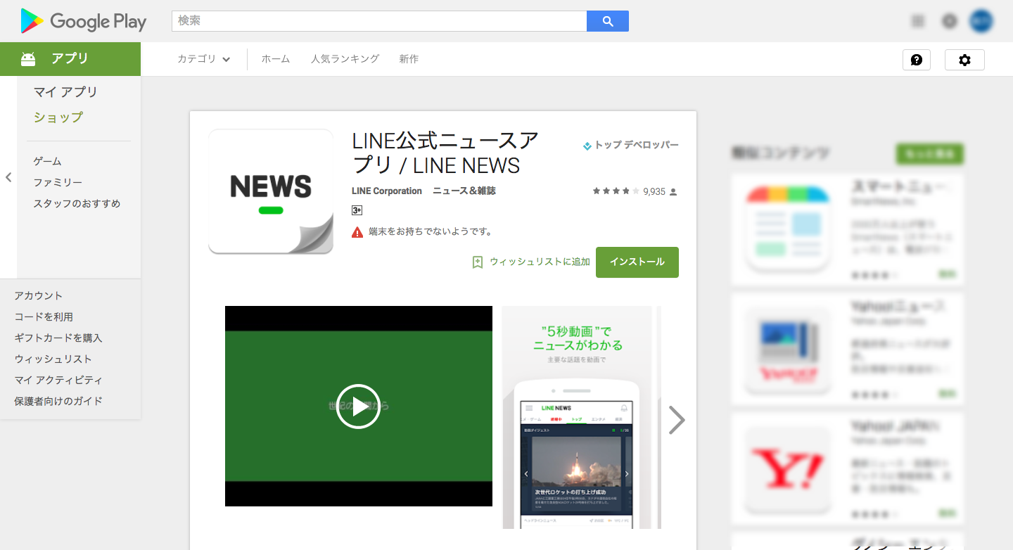 LINE公式ニュースアプリ___LINE_NEWS___Google_Play_の_Android_アプリ.png