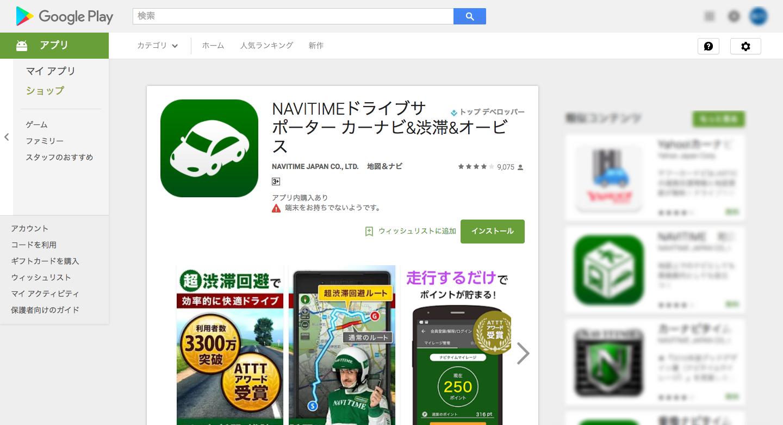 NAVITIMEドライブサポーター_カーナビ_渋滞_オービス___Google_Play_の_Android_アプリ.png