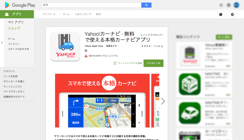 Yahoo_カーナビ___無料で使える本格カーナビアプリ___Google_Play_の_Android_アプリ.png