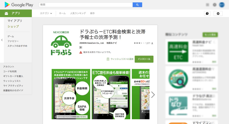 ドラぷら-ETC料金検索と渋滞予報士の渋滞予測!___Google_Play_の_Android_アプリ.png