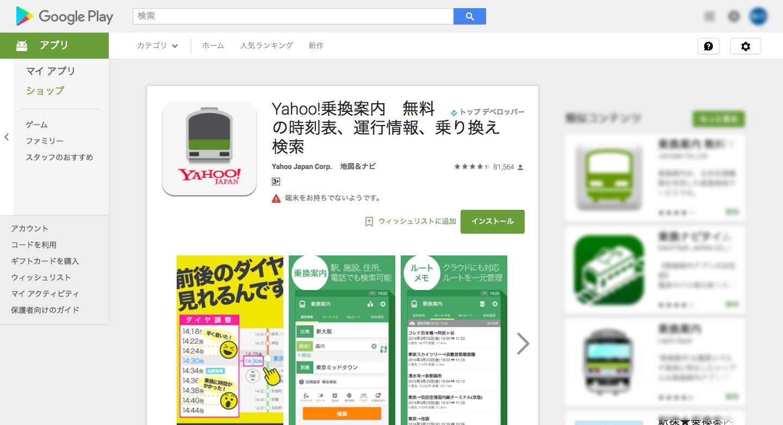 Yahoo_乗換案内 無料の時刻表、運行情報、乗り換え検索___Google_Play_の_Android_アプリ.png