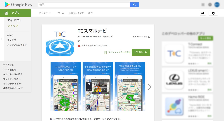 TCスマホナビ___Google_Play_の_Android_アプリ.png