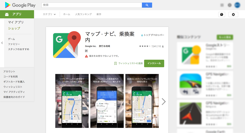 マップ___ナビ、乗換案内___Google_Play_の_Android_アプリ.png
