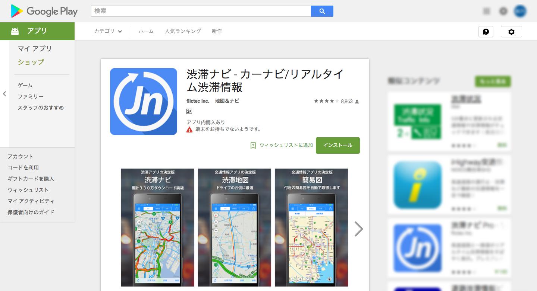 渋滞ナビ___カーナビ_リアルタイム渋滞情報___Google_Play_の_Android_アプリ.png