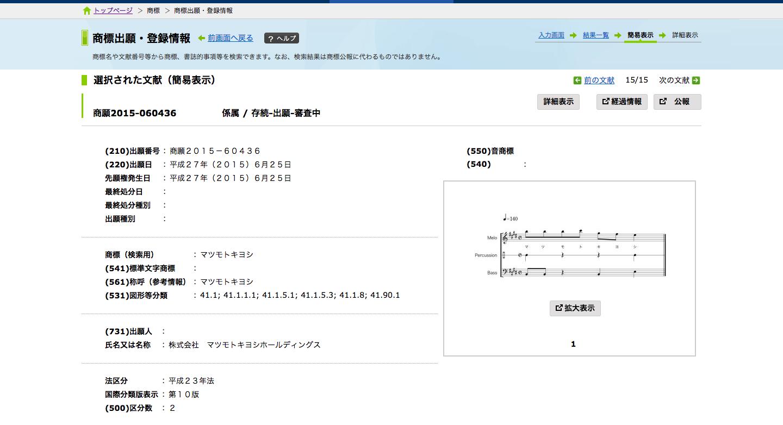 マツモトキヨシ商標.png