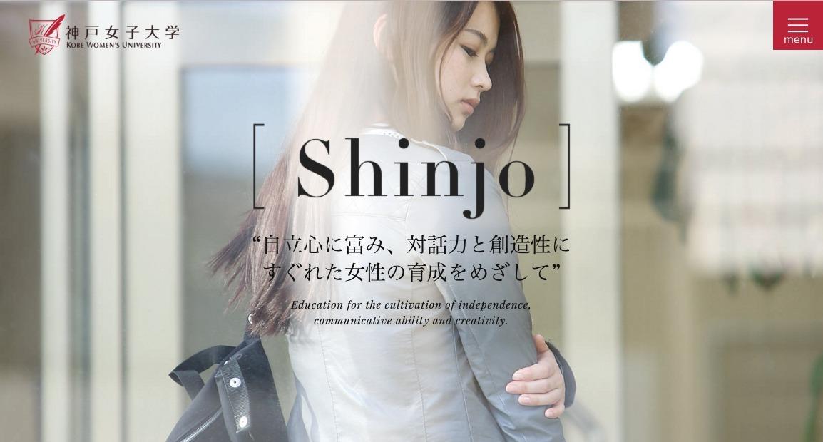 05_shinjo.jpeg