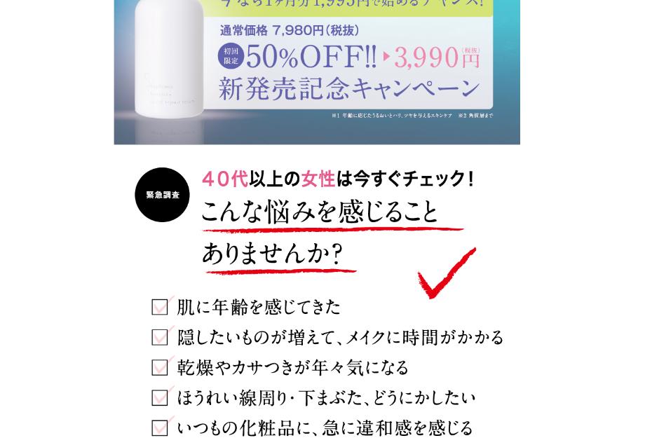 岡部株式会社 シフォニアSRセラム