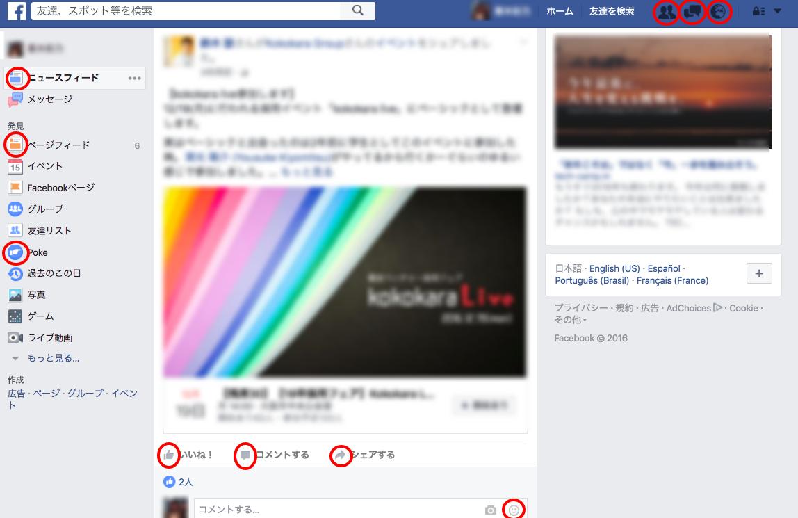 Facebookニュースフィード.png