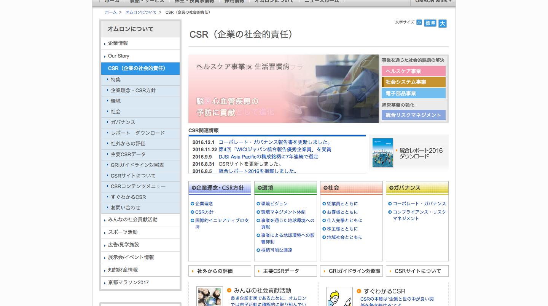 CSR(企業の社会的責任)___オムロン.png