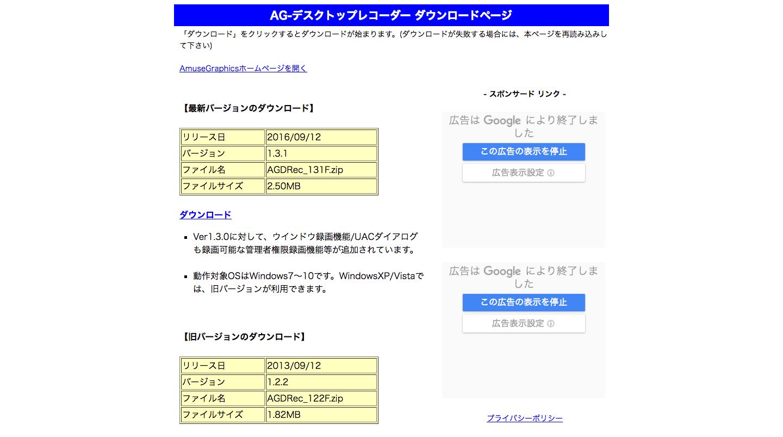 AG_デスクトップレコーダー_ダウンロードページ.png