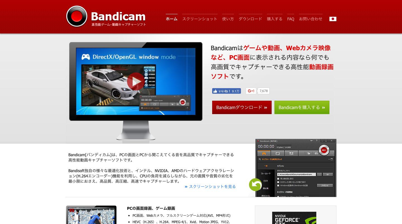 Bandicam(バンディカム)–_高画質高性能ゲーム・動画キャプチャーソフト.png