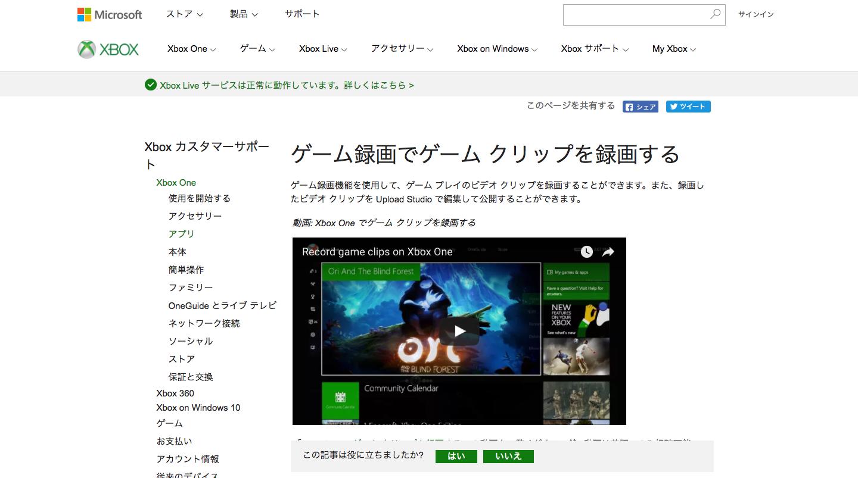 ゲーム録画でクリップを録画する___Xbox_One_アプリ.png