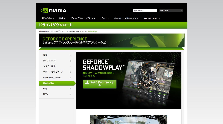 ShadowPlay_PCゲームキャプチャー用ソフトウェア___NVIDIA.png