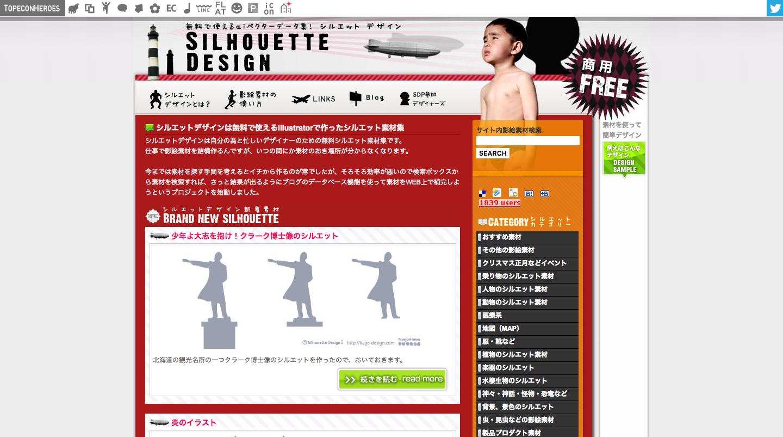 シルエットデザイン.png