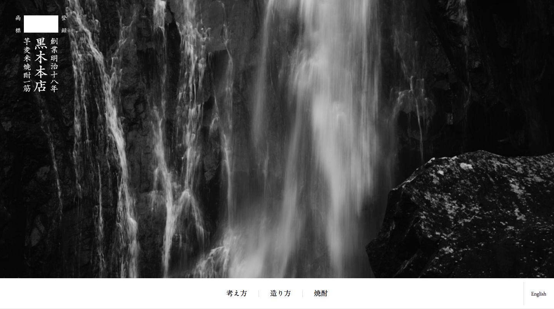 黒木本店_公式ウェブサイト.png