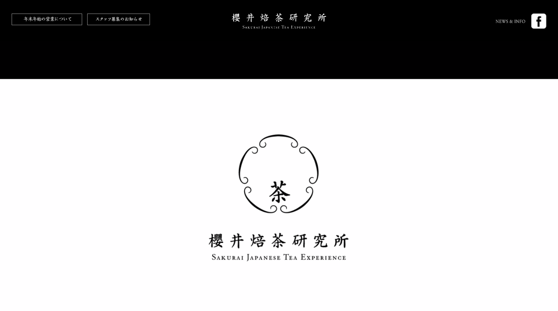 櫻井焙茶研究所.png