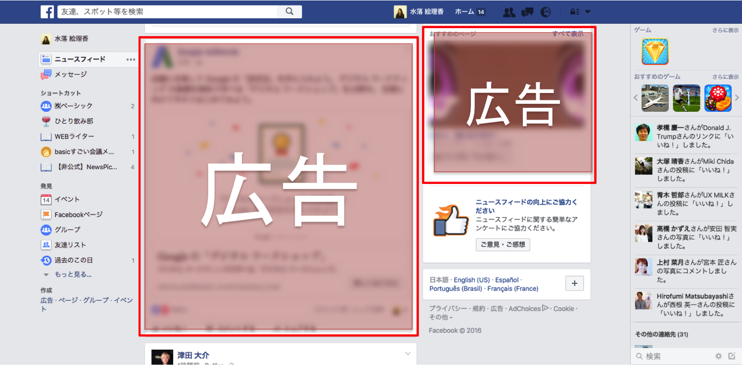 FB広告PC.png