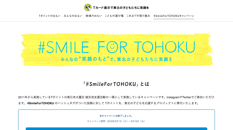 -SmileForTOHOKU【参加方法】―Tカード提示で東北の子どもたちに笑顔を|Tサイト[Tポイント_Tカード].png