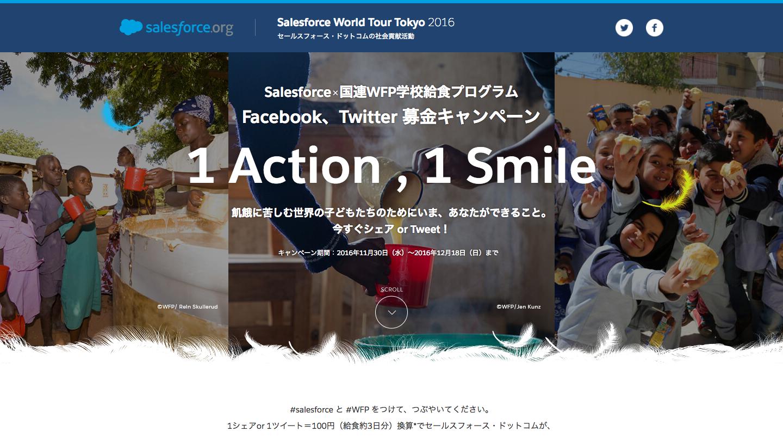 Facebook、Twitter_募金キャンペーン___Salesforce_World_Tour_Tokyo_2016.png