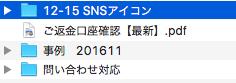 スクリーンショット_2016-12-21_15.43.25.png