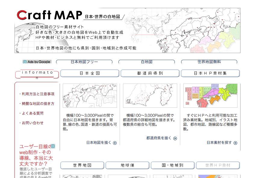 CraftMAP__日本・世界の白地図_.png