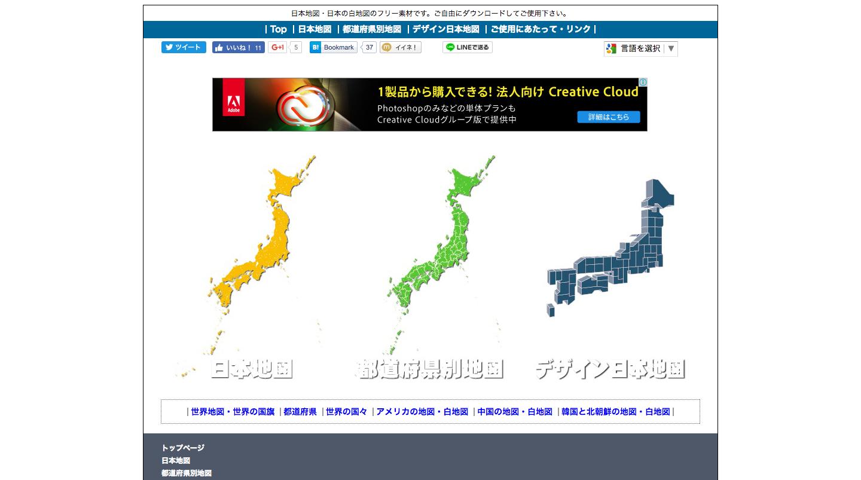 日本地図・日本の白地図.png