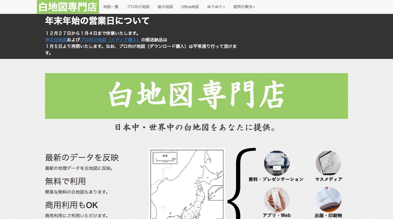 白地図、世界地図、日本地図が無料【白地図専門店】.png
