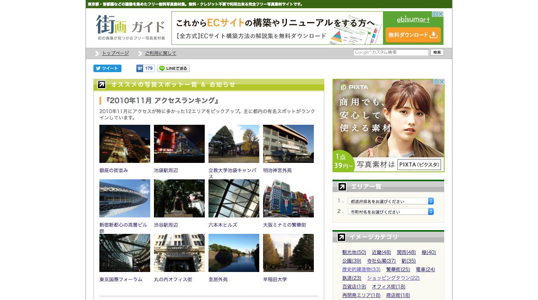 東京・日本の街のフリー無料写真素材集【街画ガイド】|トップページ.png