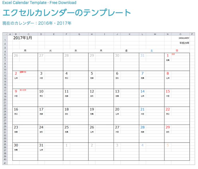 エクセルカレンダーのテンプレート|アラクネ