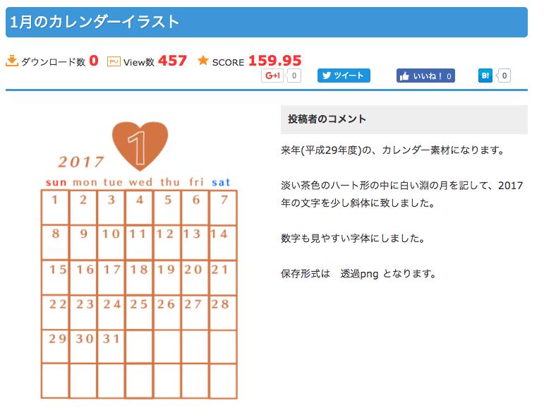 スクリーンショット_2016-12-22_16.50.29.png